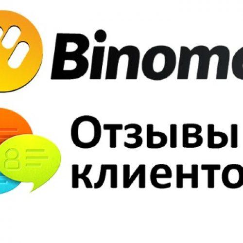 Анализ отзывов о брокере Binomo