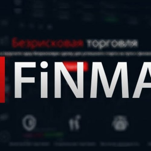 Бинарные опционы у брокера FinMax