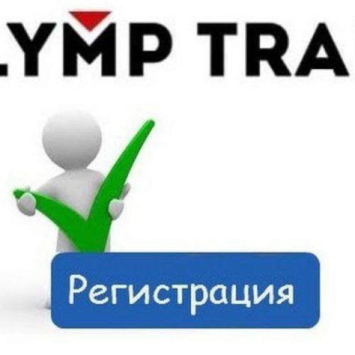 Как открыть счет в компании Olymp Trade