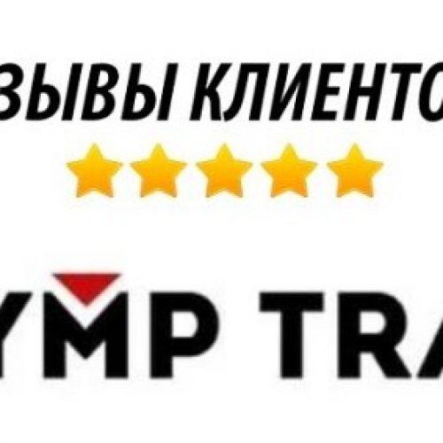 Реальные отзывы об Олимп Трейд — анализ мнений трейдеров