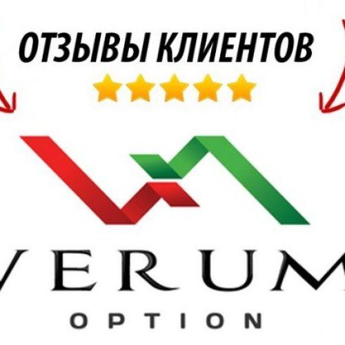 Отзывы о брокере бинарных опционов Verum Option