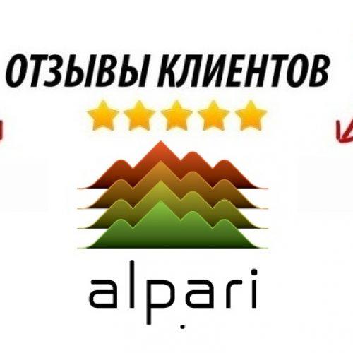 Отзывы реальных клиентов об Альпари