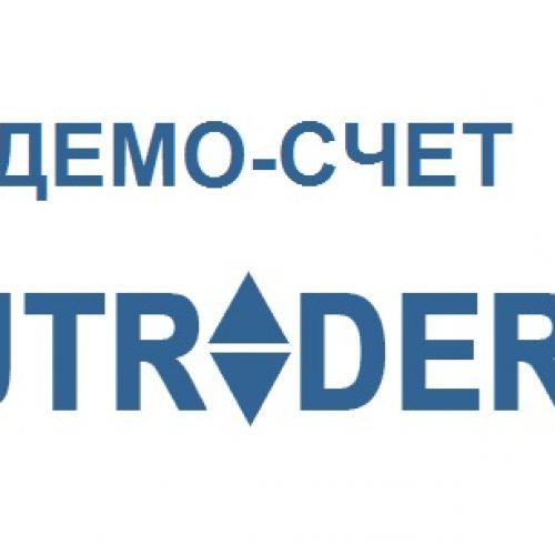 Как открыть демо-счет в uTrader