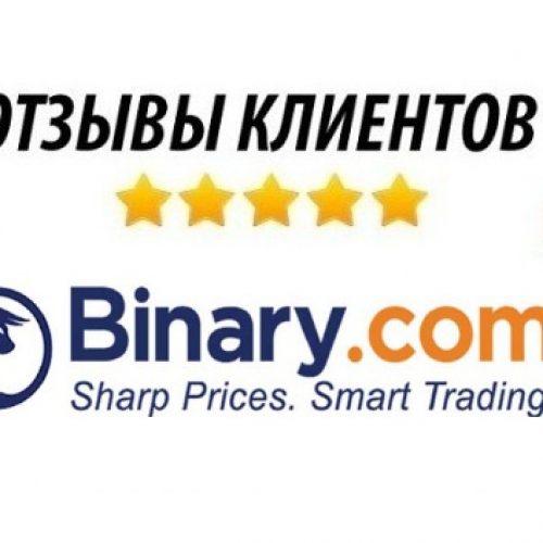 Отзывы трейдеров о Binary.com