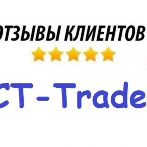 Отзывы о брокере бинарных опционов CT-Trade