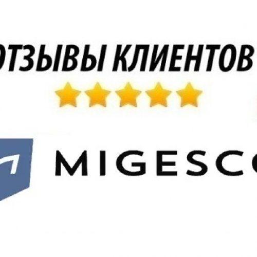 Отзывы о Migesco от клиентов компании