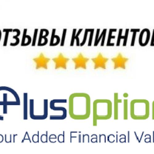 Отзывы о компании PlusOption