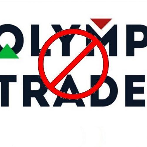 Почему не работает Олимп Трейд
