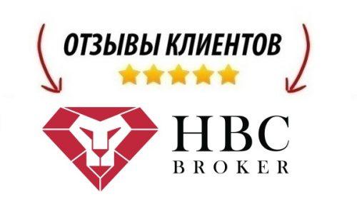 Отзывы о HBC Broker от клиентов компании