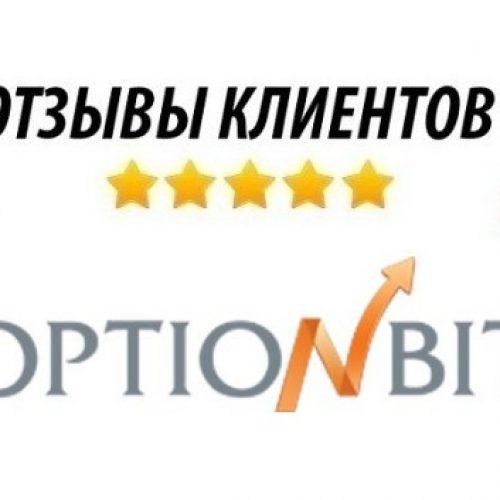 Отзывы об OptionBit по выводу денег