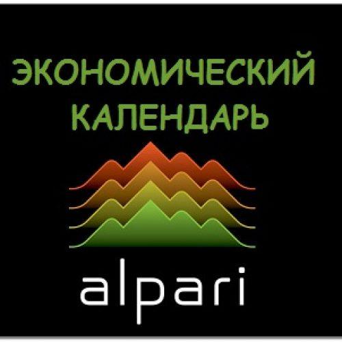 Экономический календарь Альпари