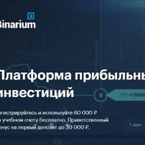 Вход на торговую платформу Бинариум