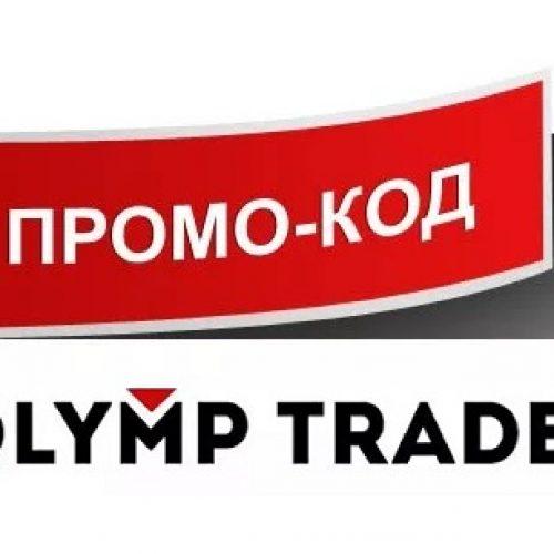 Промокод Олимп Трейд – что это и как получить