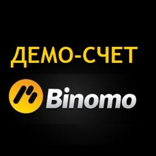 Как открыть демо-счет на Binomo