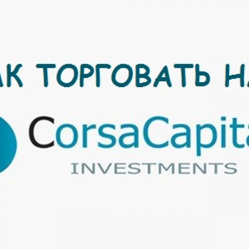 Corsa Capital – как торговать с брокером