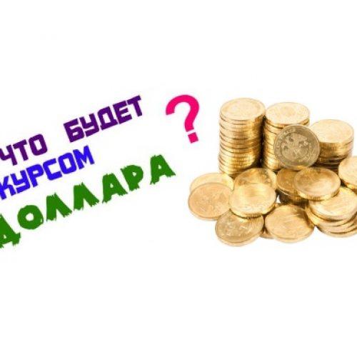 Что будет с долларом в ближайшее время в России
