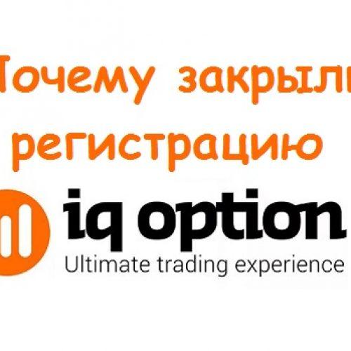 Почему закрыта регистрация в IQ Option