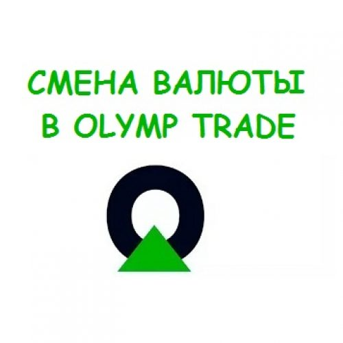 Как изменить валюту в Олимп Трейд