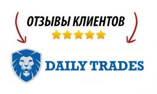 Отзывы о Daily Trades от пользователей