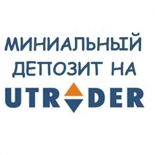 Минимальный депозит uTrader в рублях