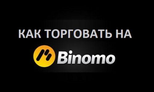 Как торговать и зарабатывать на Binomo