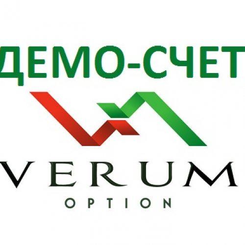 Как открыть демо-счет у брокера Verum Option