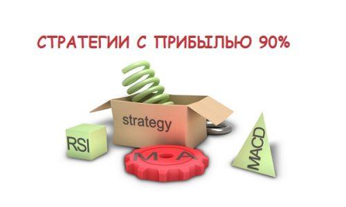 Стратегии бинарных опционов с точностью 90%