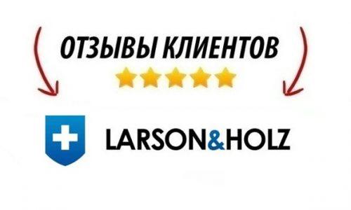 Отзывы о Larson Holz от клиентов компании