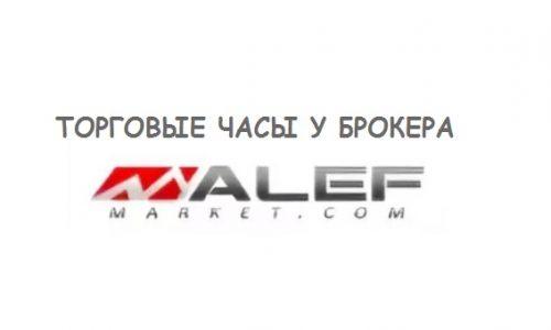 Торговые часы компании Алеф Маркет