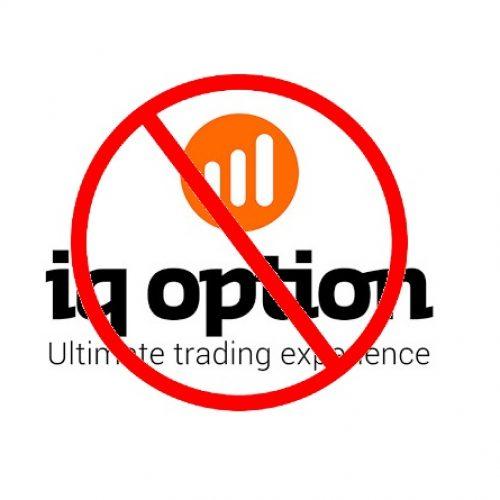 IQ option окончательно ушел с российского рынка