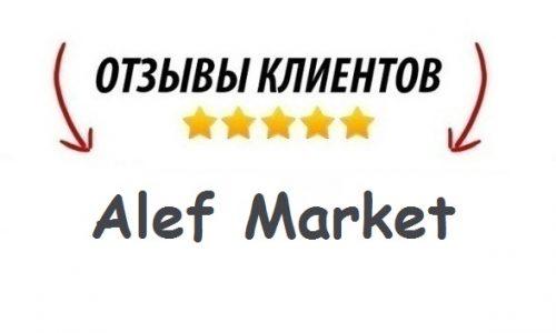 Отзывы об Алеф Маркет брокере