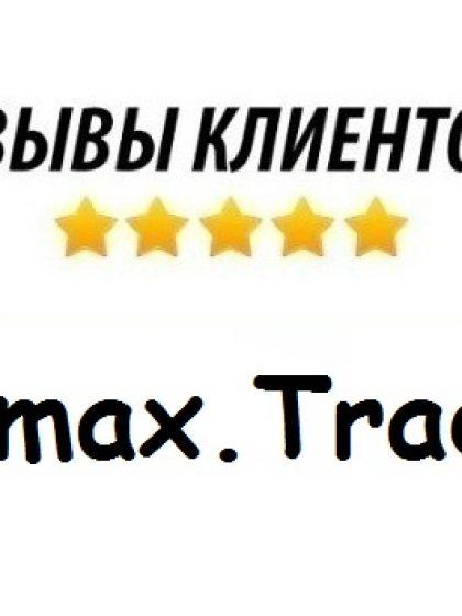Отзывы об Armax Trade брокере