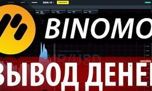 Правдивые отзывы о выводе средств с Биномо