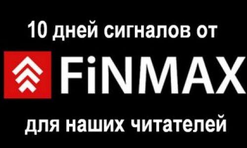 Finmax запустил уникальную акцию «Бесплатные сигналы» для новых клиентов